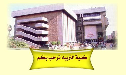 كلية التربية شبين الكوم