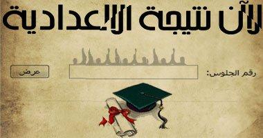 موقع بوابة القاهرة التعليمية 2013 للنتائج