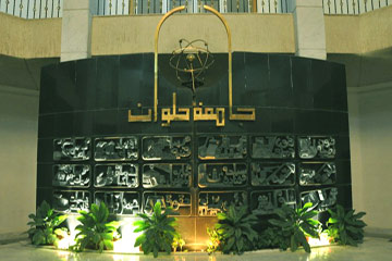موقع نتيجة جامعة حلوان 2014 الترم الاول