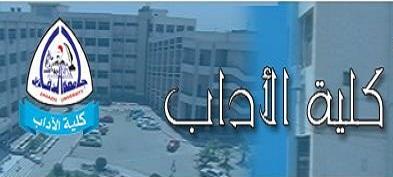نتيجة كلية الاداب جامعة الزقازيق 2014 الترم الاول