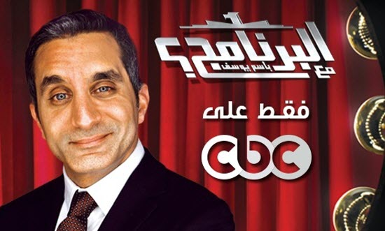 مشاهدة حلقة برنامج باسم يوسف الجمعة 12/4/2013 يوتيوب