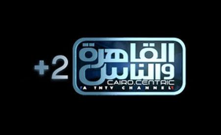 مشاهدة قناة القاهرة والناس 2+ بث مباشر