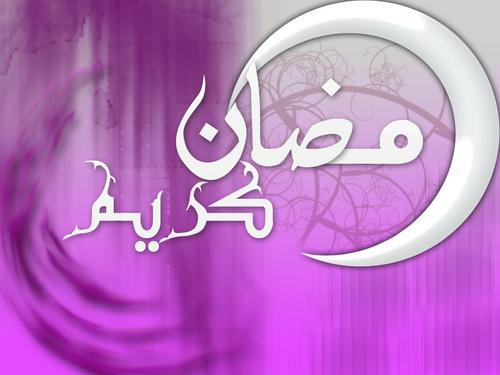موعد شهر رمضان 2013 وعيد الفطر المبارك