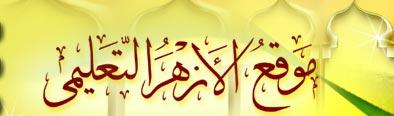 موقع الازهر التعليمى 2014 alazhar.gov.eg